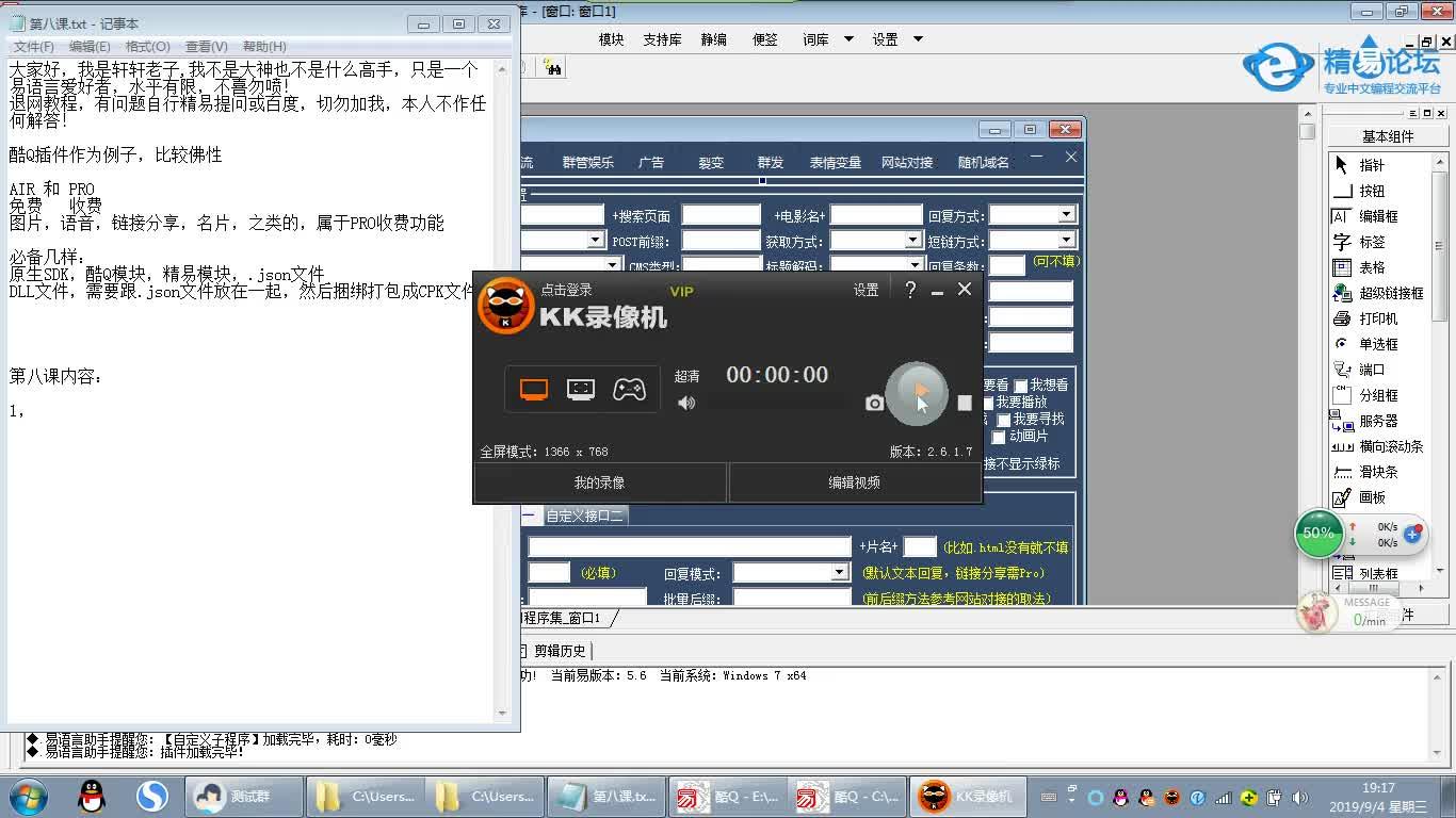 8、QQ机器人(酷Q插件)实践编写