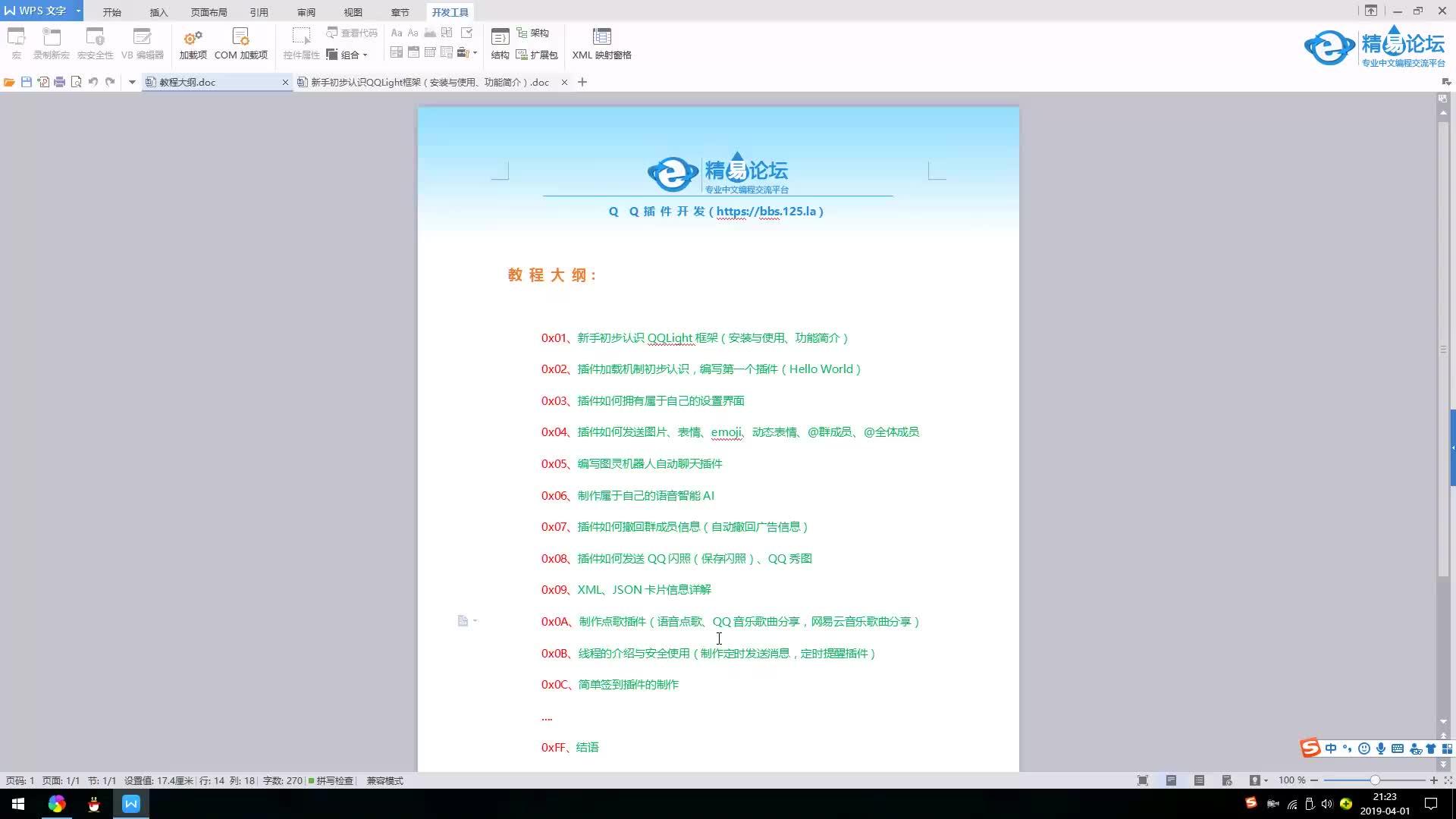 1、新手初步认识QQ插件框架(安装与使用、功能简介)