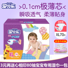 Diapers Children Le Ann XL