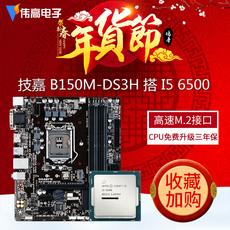 Материнская плата Gigabyte B150M-DS3H I5 6500