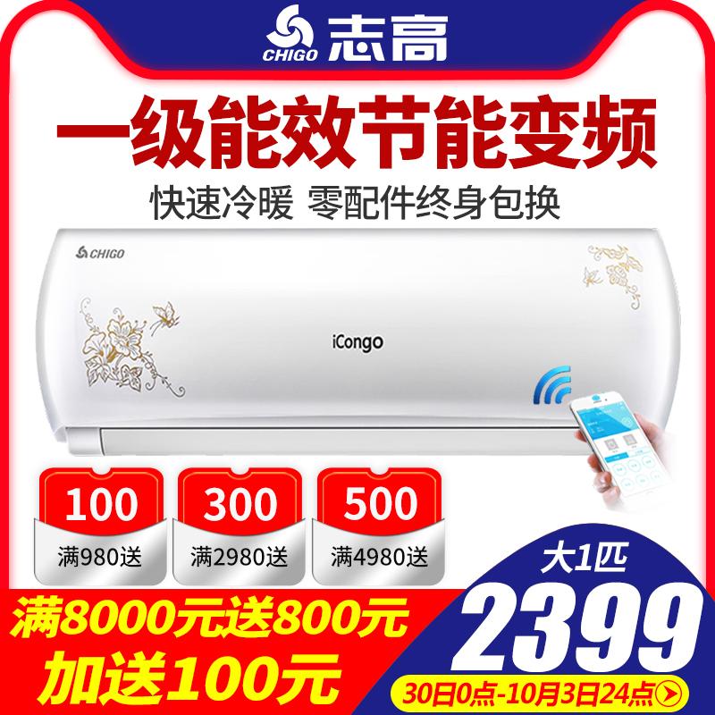 大1匹1P一级能效节能变频挂机冷暖家用Chigo-志高 NEW-GV9BT2H1Y2