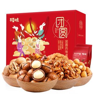 百草味坚果大礼包1612g/9袋 每日坚果零食干果混合组合装送礼盒