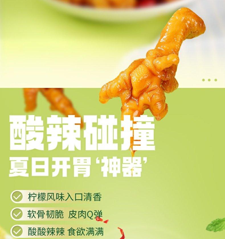 【百草味】去骨凤爪135g