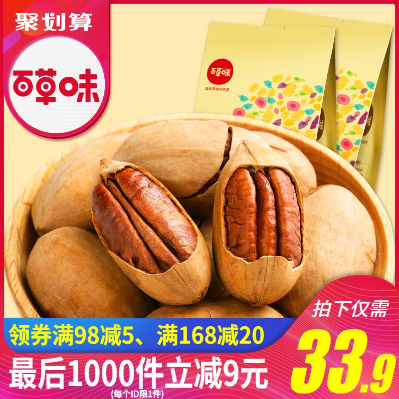 【百草味-碧根果218gx2袋】坚果休闲零食干果山核桃 奶油味长寿果
