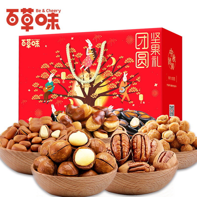 【百草味-团圆坚果大礼包1358g】中秋干果礼盒 每日零食组合8袋装
