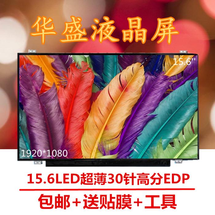 联想 G50-80 G50-45-30 Y50-70 P G50-70M N50-80 液晶屏幕高分屏