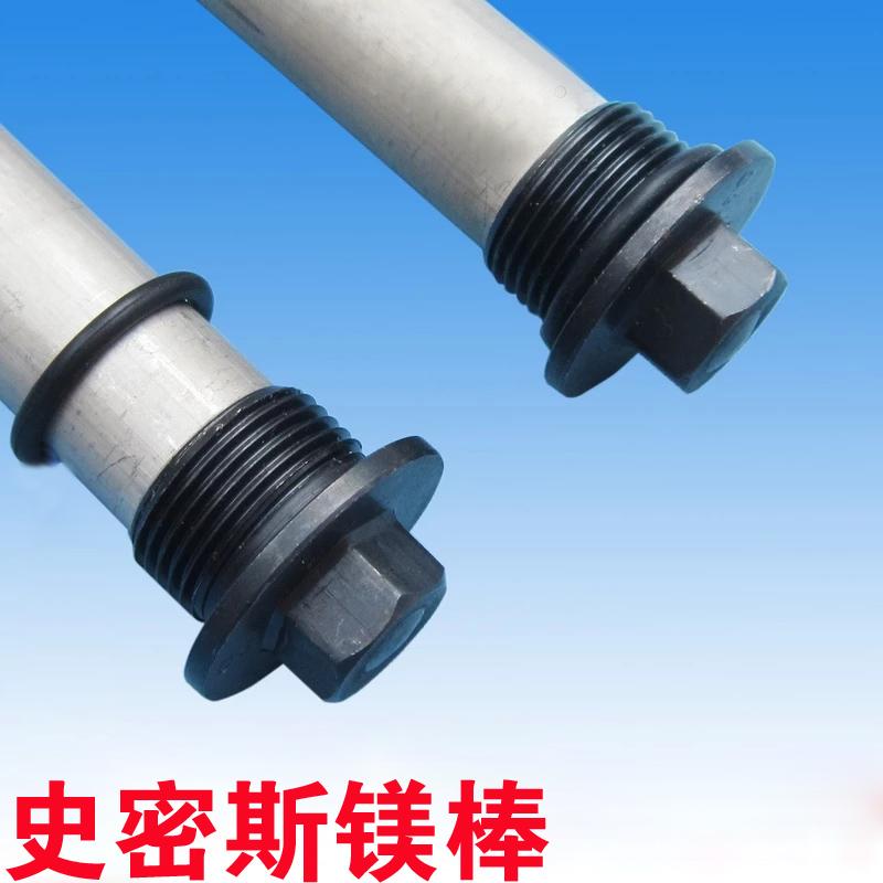 适用AO史密斯电热水器镁棒牺牲阳极棒热水器配件通用排污除垢