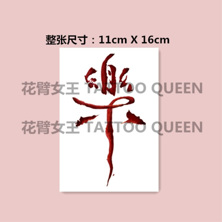 Flower Arm Queen Tattoo Queen Traditional Chinese Character Music