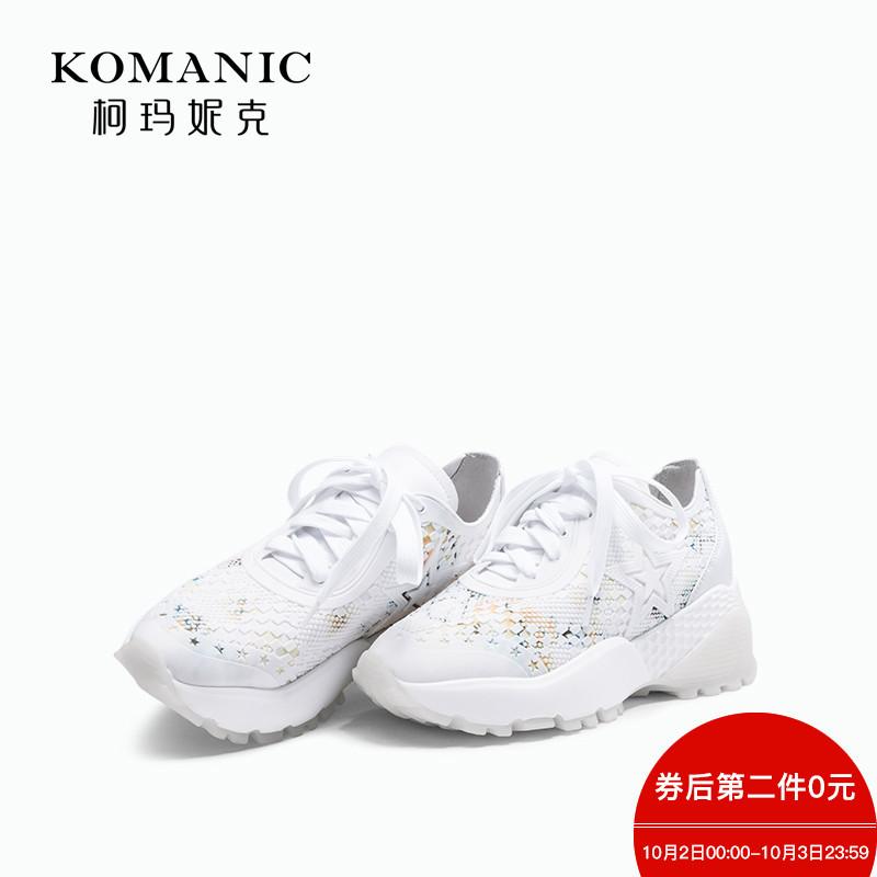 柯玛妮克 2018夏季新款小白鞋女 百搭系带牛皮运动休闲鞋厚底女鞋