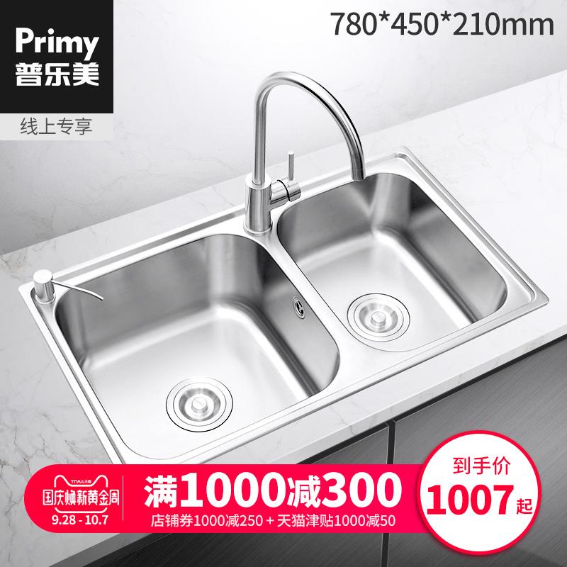 普乐美 304不锈钢水槽双槽套餐 洗碗盆 厨房洗菜盆双槽 台盆龙头
