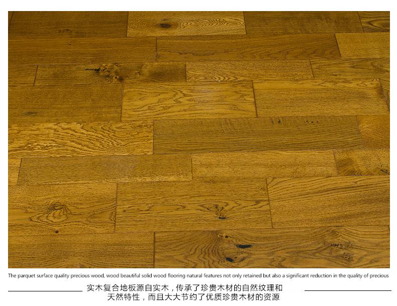 大三拼三层实木复合地板白栎手工刨波尔哥色企口