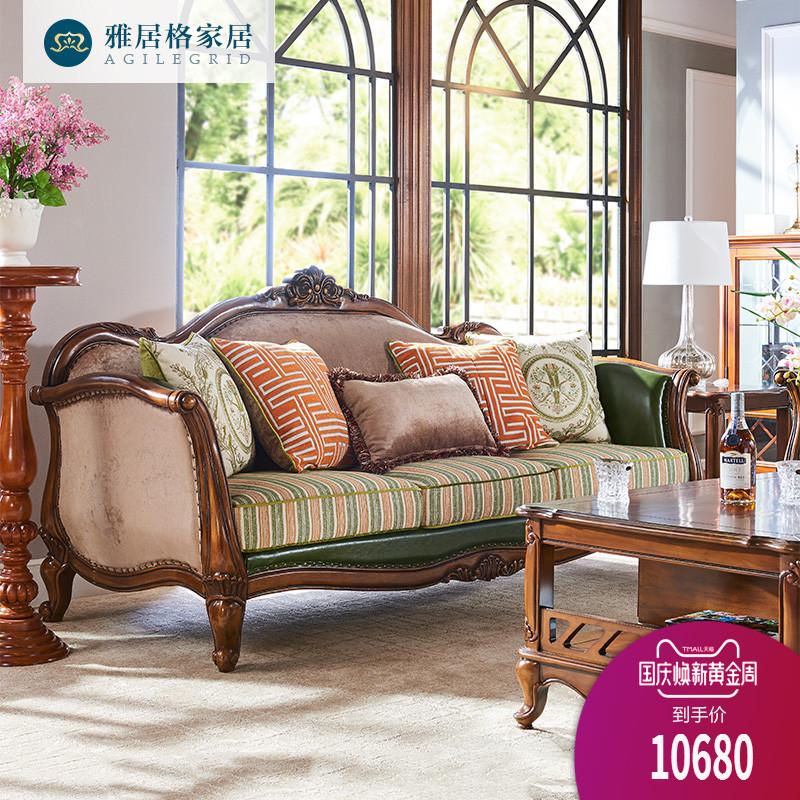 雅居格 美式实木沙发客厅123组合欧式布艺乡村家具美式沙发R4038