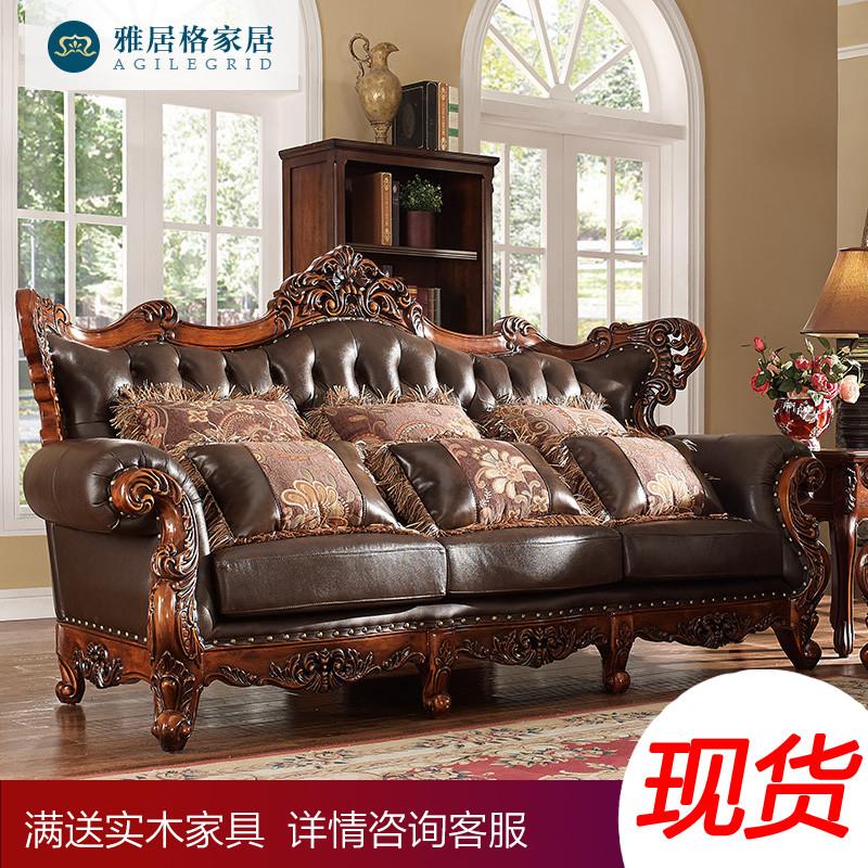 雅居格 美式沙发欧式真皮沙发大户型复古客厅实木家具组合PF104#