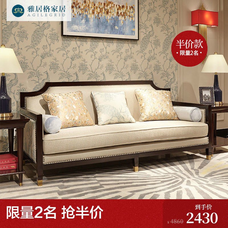 雅居格新中式实木沙发组合美式沙发小户型客厅简约整装Mk4007#
