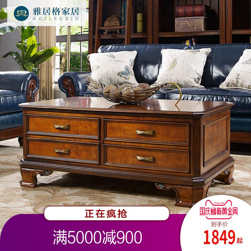 雅居格 美式实木茶几美式乡村仿古茶桌带抽屉客厅复古茶几M4508