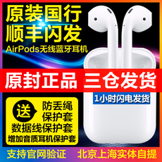 Bluetooth Гарнитура Apple Iphone AirPods Iphone8plus