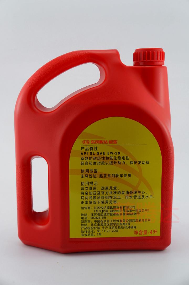 包邮起亚专用机油狮跑赛拉图福瑞迪k5k2k35w20sl起亚原厂机油150.
