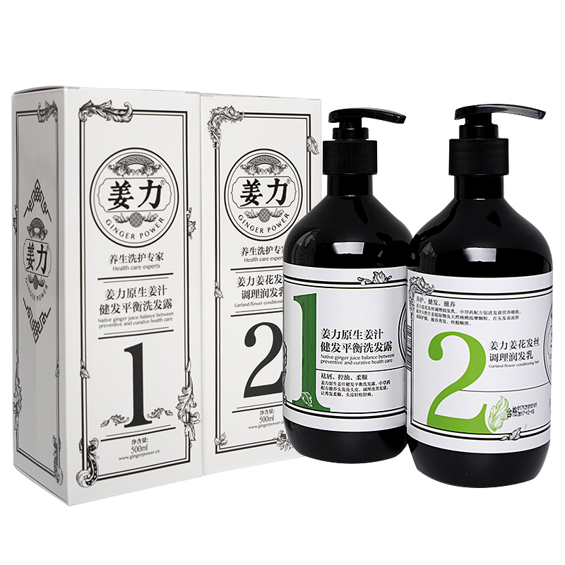 姜力洗发水正品专柜健发固发生姜清洁控油去屑柔顺无硅油洗护套装