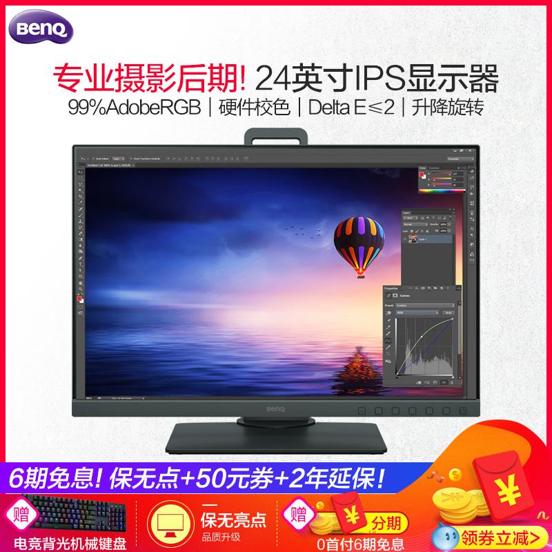 明基SW240专业摄影修图24英寸10bit电脑16:10显示器IPS硬件校准99%AdobeRGB显示屏