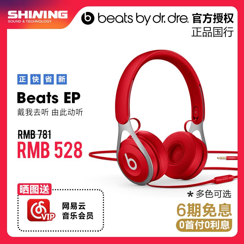 送音乐会员Beats Beats EP头戴式耳机重低音电脑游戏音乐b耳麦线控solo苹果魔音手机男女学生通用吃鸡电竞