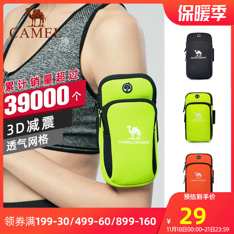 骆驼跑步手机臂包男士女款手机袋运动臂套手腕包健身装备手臂包带