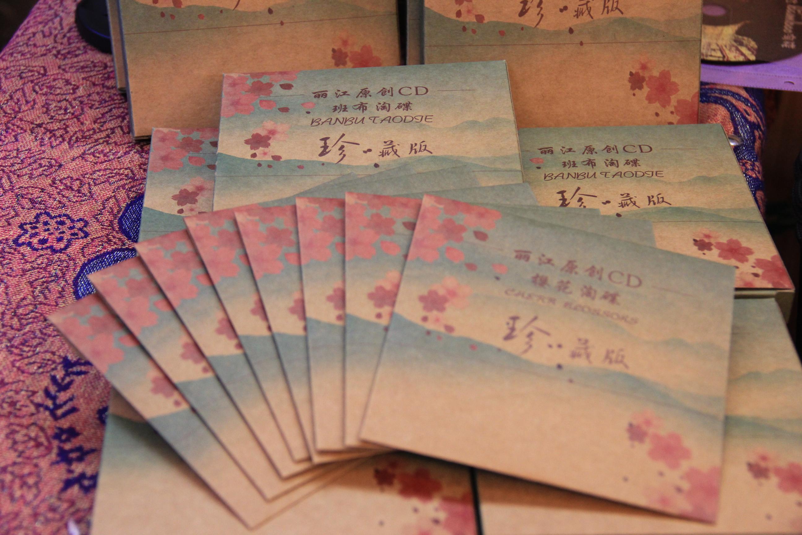 我的小宝贝夏天播放手鼓丽江原创歌手车载音乐cd图片