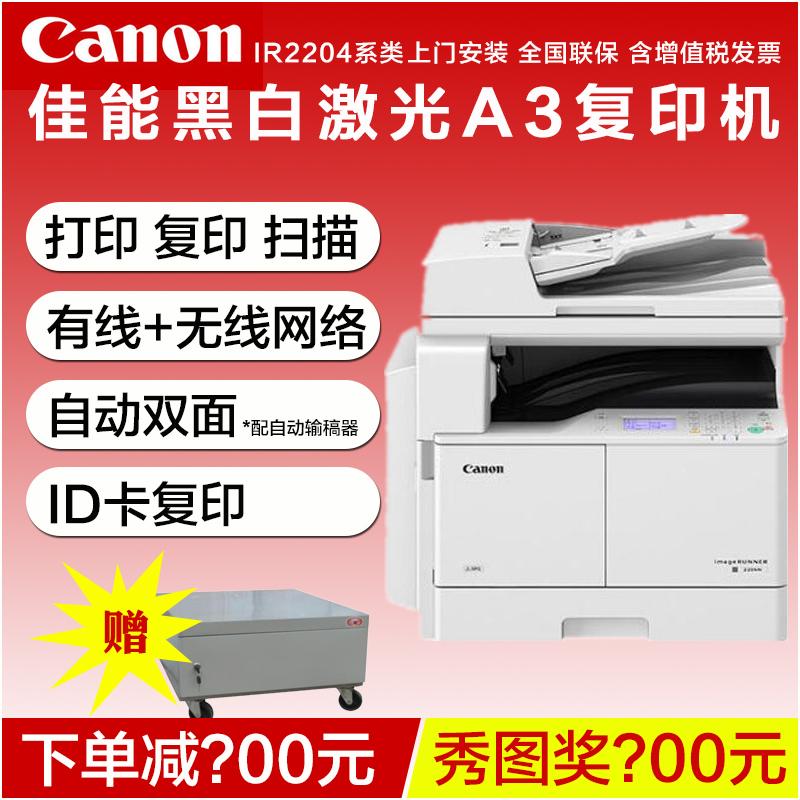 佳能IR2204商用黑白A3大型黑白激光复印机商务办公扫描打印数码复合机文档学校试卷建筑合同标书多功能一体机