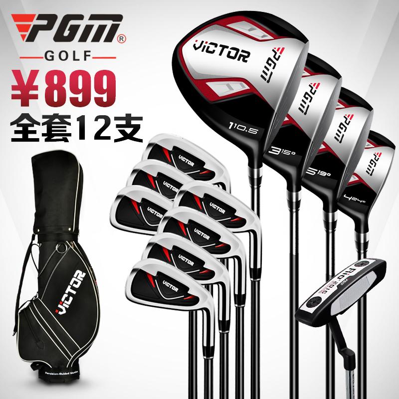 899元全套12支!正品PGM 高尔夫球杆 男士套杆 初学练习杆