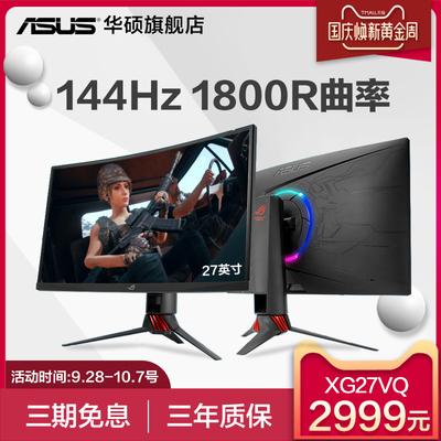 华硕XG27VQ台式电脑显示器液晶显示屏27英寸曲面屏幕144hz电竞