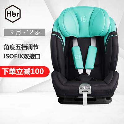 HBR虎贝尔儿童安全座椅汽车用ISOFIX硬9月-12岁宝宝婴儿坐椅plus