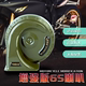 Scooter modification accessories Super ring car electric bicycle moped 12V snail tweeter waterproof