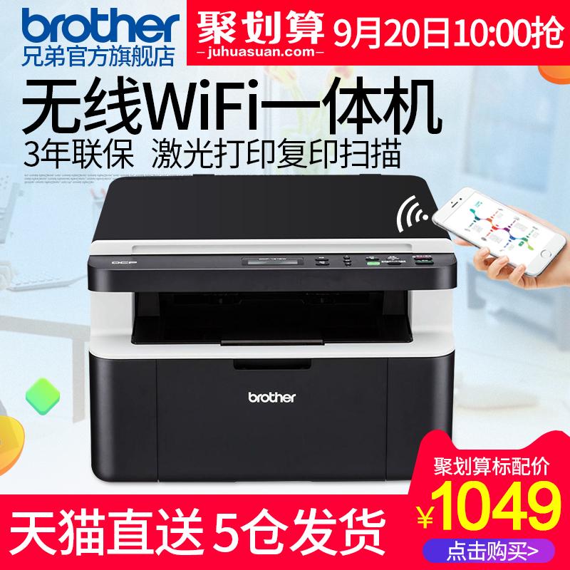 兄弟DCP-1618W黑白激光打印机复印一体机扫描仪家用小型无线wifi打印三合一办公商用多功能A4