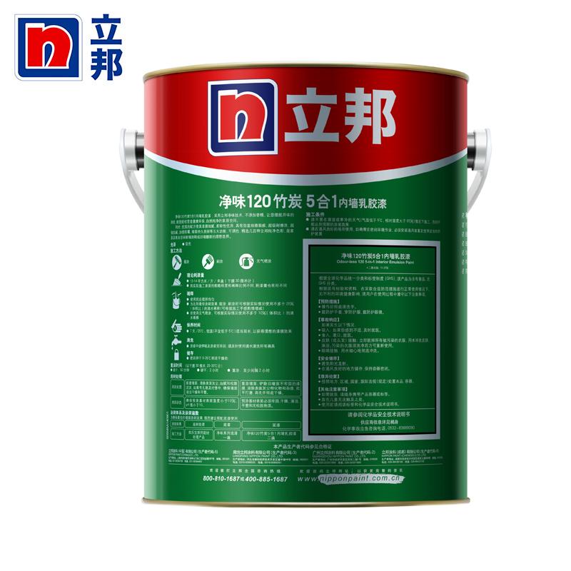 立邦漆墙面漆净味120竹炭五合一5L