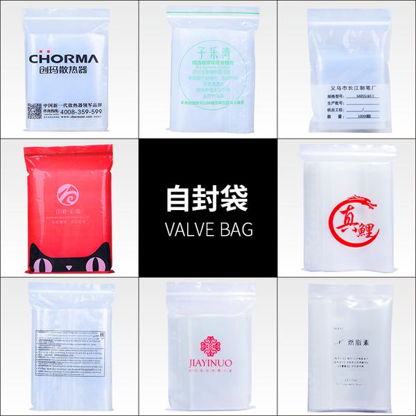 食品包装袋定制做自封袋牛皮纸袋铝箔真空袋复合袋定制印刷LOGO