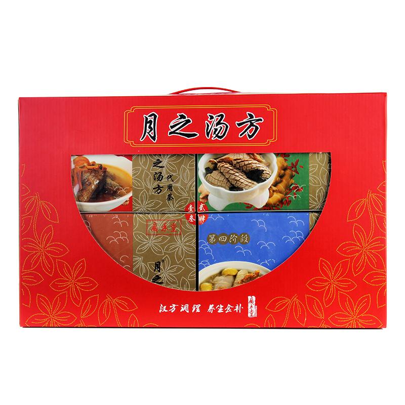 月子餐营养餐广禾堂月之汤方套餐坐月子汤方30天食谱孕产妇生化汤