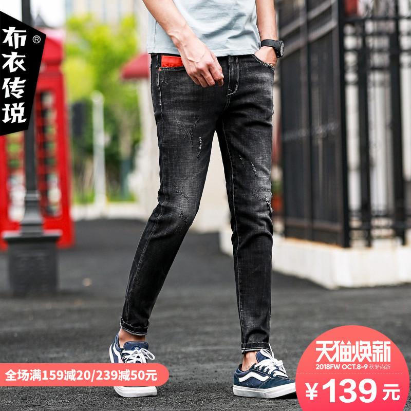 布衣传说做旧破洞牛仔裤男士黑色直筒裤韩版宽松休闲小脚长裤子潮