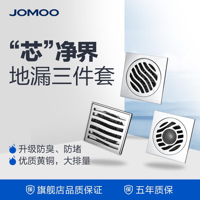JOMOO九牧 防臭地漏套餐 铜镀铬 防臭内芯卫生间洗衣机地漏 02106