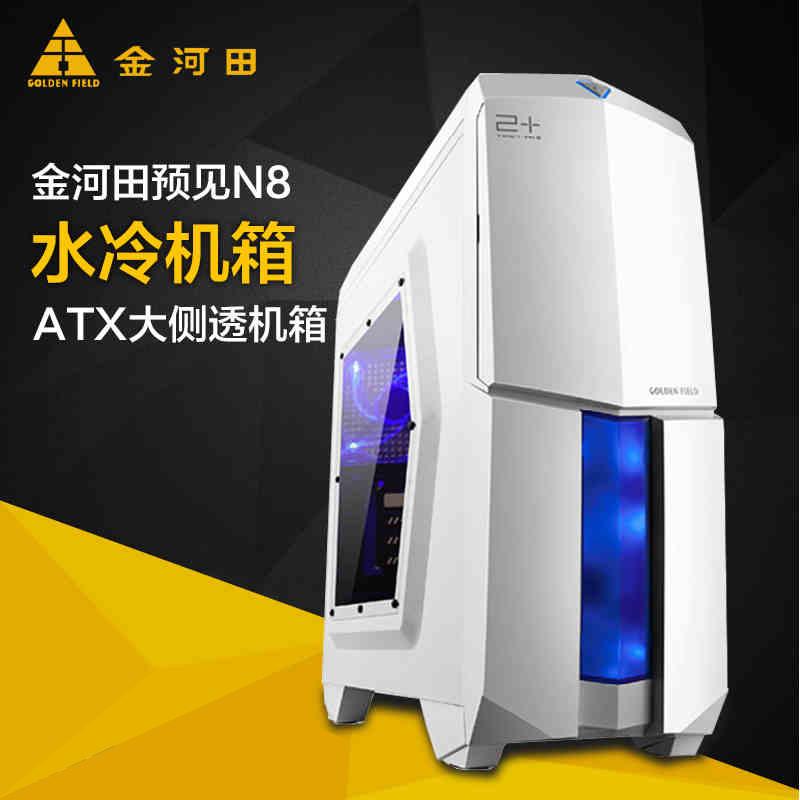 金河田预见N8-N6台式机迷你电脑主机箱水冷游戏侧透明MATX小机箱