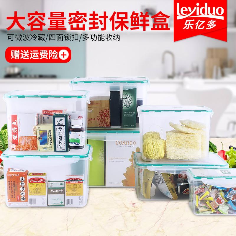 乐亿多保鲜盒大容量密封盒冰箱收纳盒干货储物盒食品盒套装