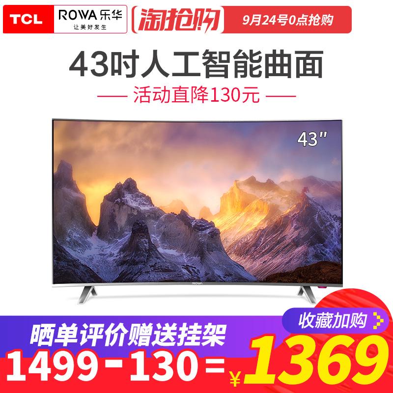 TCL旗下Rowa-乐华 T43 43英寸25核人工智能内置wifi曲面曲屏电视