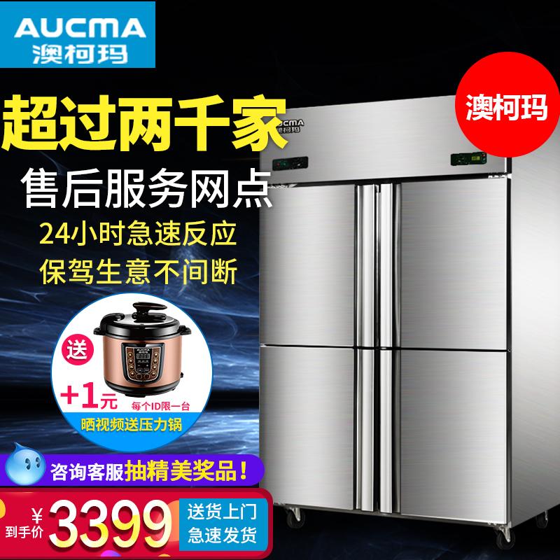 澳柯玛四门冰箱商用厨房冰柜大容量酒饭店冷藏冷冻保鲜柜六开门