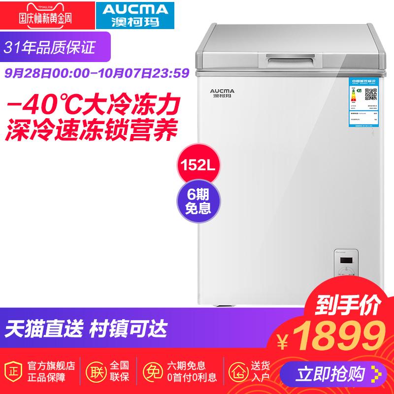 Aucma-澳柯玛 BC-BD-152SFA冷柜家用小型-40℃深低温保鲜三文鱼