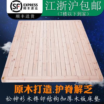 松神床板杉木实木硬床板1.8米1.5米加厚木板床垫双人硬板床垫定制