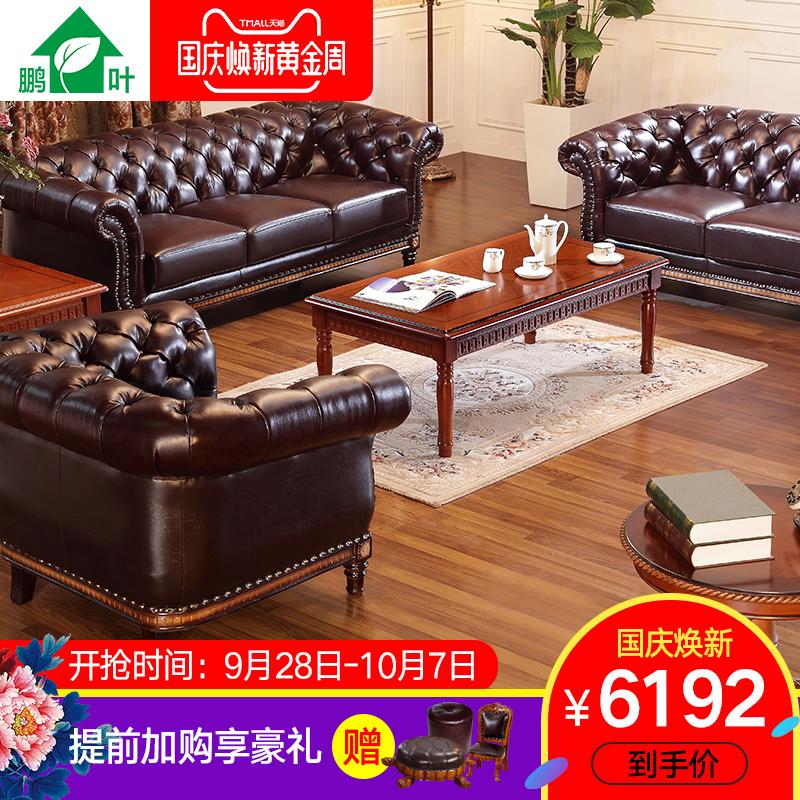 鹏叶家具 美式皮沙发 古典真皮实木皮艺沙发 欧式客厅沙发组合113