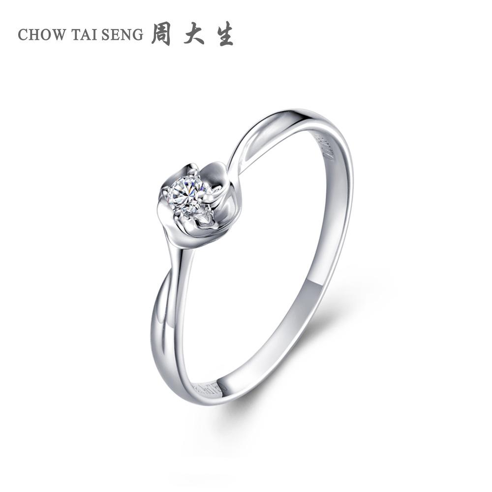 周大生钻戒女 专柜正品18K白金结婚求婚钻石女戒 花型戒托 解语花