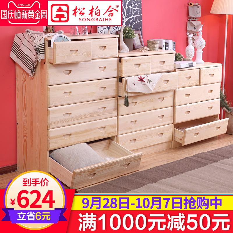 松木斗柜实木五斗柜简约现代收纳柜子经济型储物柜卧室儿童抽屉柜