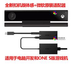 Kinect корпуса датчика Одно тело сенсор