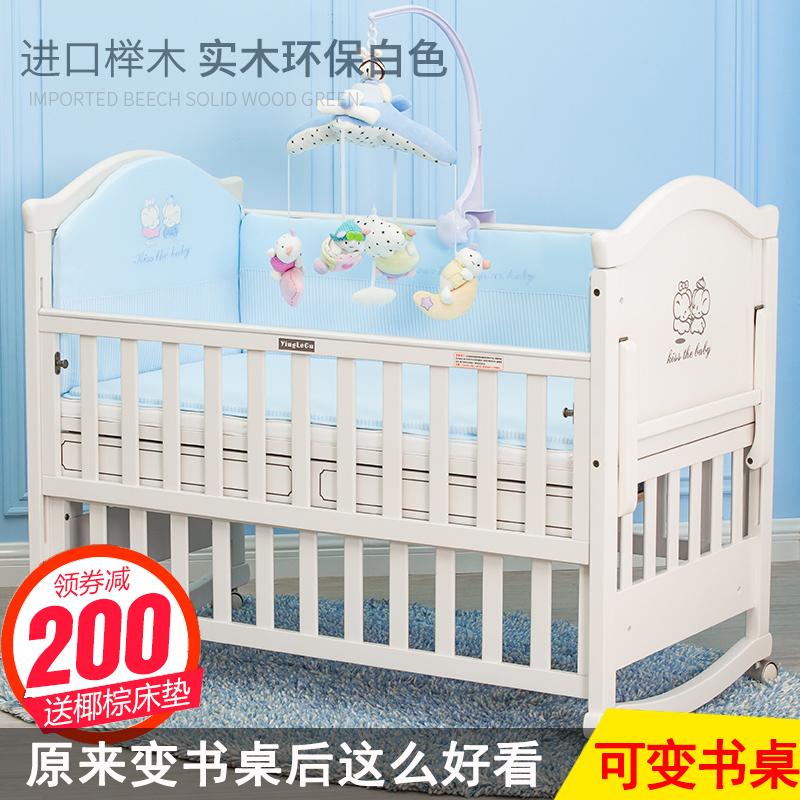 婴乐谷婴儿床实木进口榉木欧式白色环保漆宝宝BB床可变书桌多功能