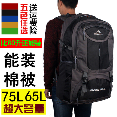 75L large capacity backpack male 65-liter mountaineering bag female travel bag large backpack bag travel