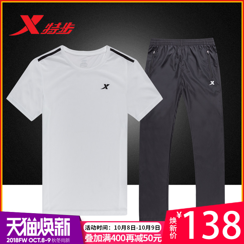 特步运动套装男秋季短袖T恤长裤两件套休闲跑步健身运动服夏男装R